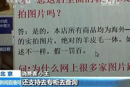 中央电视台莆田安福市场暗访