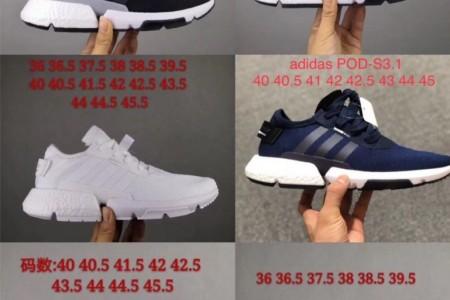 adidas POD-S3.1配色合集