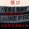 nike pro基础款紧身衣真假对比及鉴定技巧