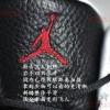 独家AJ13熊猫顶级品质细节说明