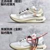 纯原版本OWx Nike马拉松联名AJ4588和正品细节对比