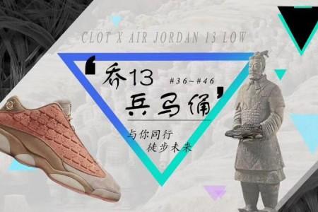 aj13兵马俑AT3102-200鳞甲皮革部分细节展示