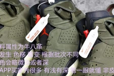 aj6军绿鬼脸联名 CN1084-200 版本对比