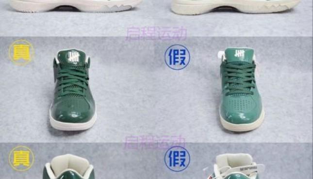 UNDEFEATED X Nike Kobe 4 官方货号CQ3869-301真伪对比