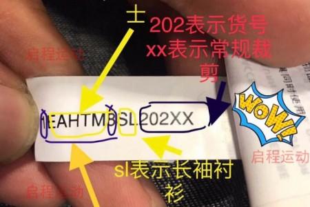 Evisu福神服装小标产品型号代码释义