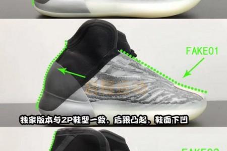 最全 Yeezy 篮球鞋真伪细节对比