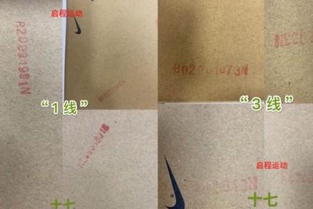 清远XC代工厂 aj1鞋盒钢印盘点