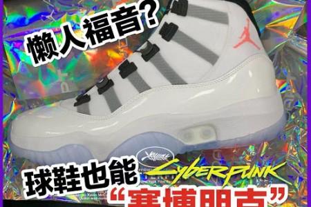 """aj11未来战靴""""赛博朋克""""面市"""