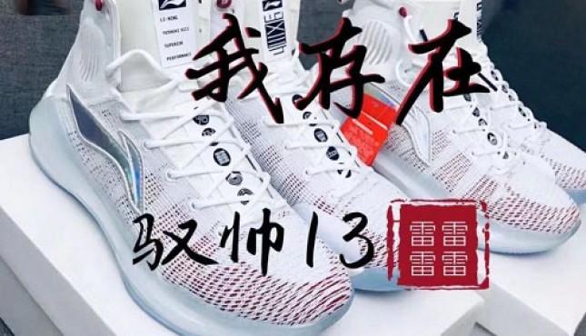 """李宁篮球鞋最强黑科技""""䨻""""实际上脚感受分享"""