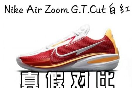 Nike Air Zoom G.T Cut真伪鉴别技巧