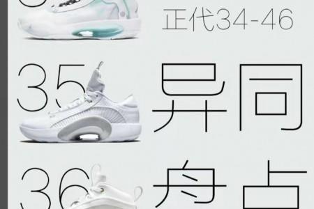 aj正代34-36代球鞋差异解析