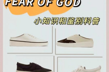 FEAR OF GOD经典鞋款101 真伪鉴定