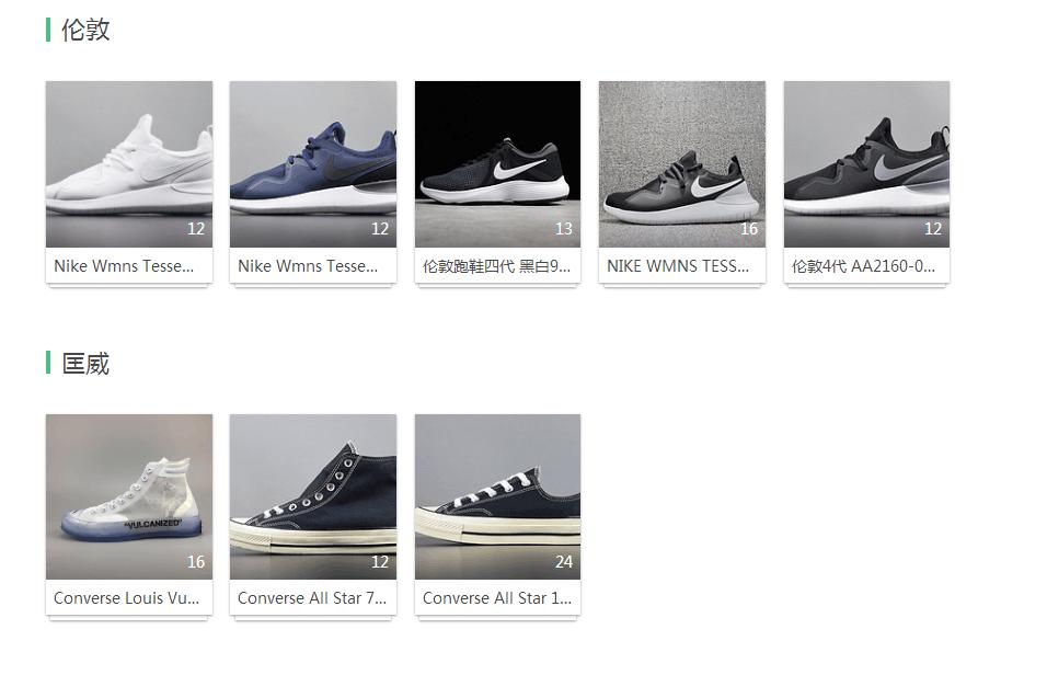 怎样判断在微信上卖高仿鞋的货物品质。